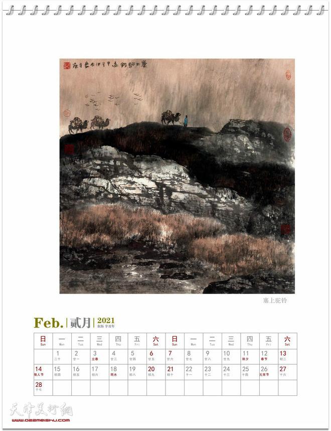 2021农历辛丑年台历 著名中国画家晏平山水画作品 二月