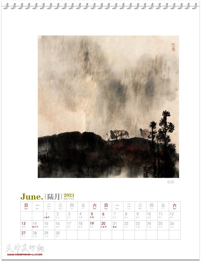 2021农历辛丑年台历 著名中国画家晏平山水画作品 六月