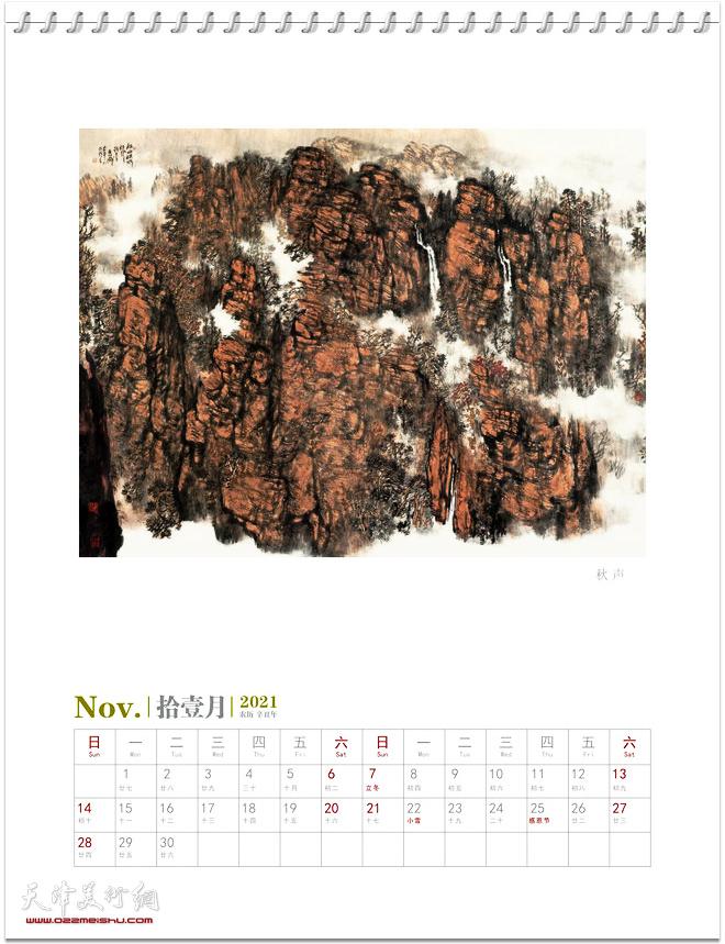 2021农历辛丑年台历 著名中国画家晏平山水画作品 十一月