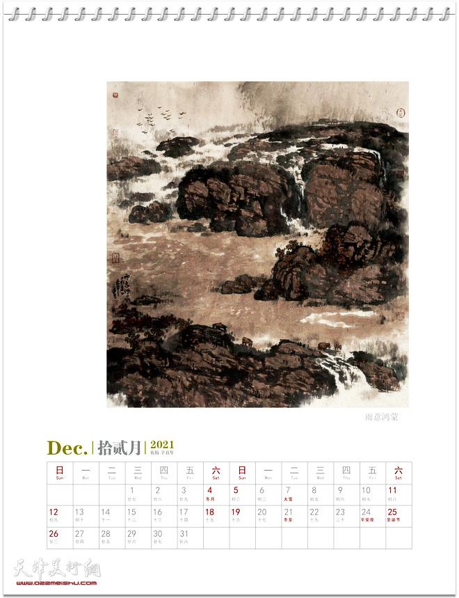 2021农历辛丑年台历 著名中国画家晏平山水画作品 十二月