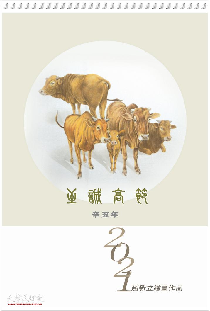 至诚高节——2021农历辛丑年赵新立绘画作品 封面