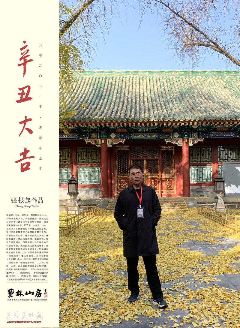 辛丑大吉——著名画家张根起2021年历