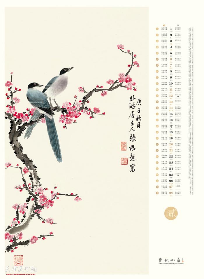 辛丑大吉——著名画家张根起2021年历 二月