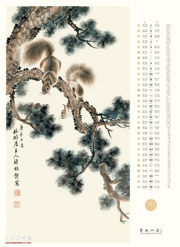辛丑大吉——著名画家张根起2021年历 三月