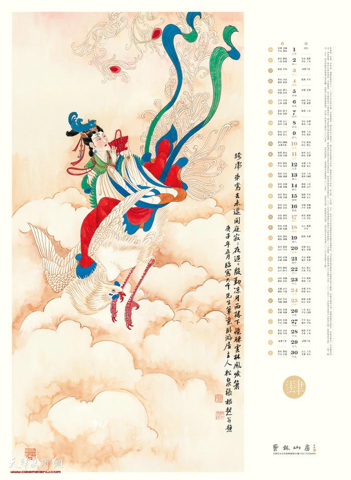 辛丑大吉——著名画家张根起2021年历 四月