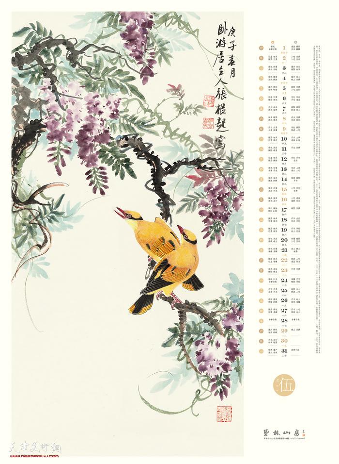 辛丑大吉——著名画家张根起2021年历 五月