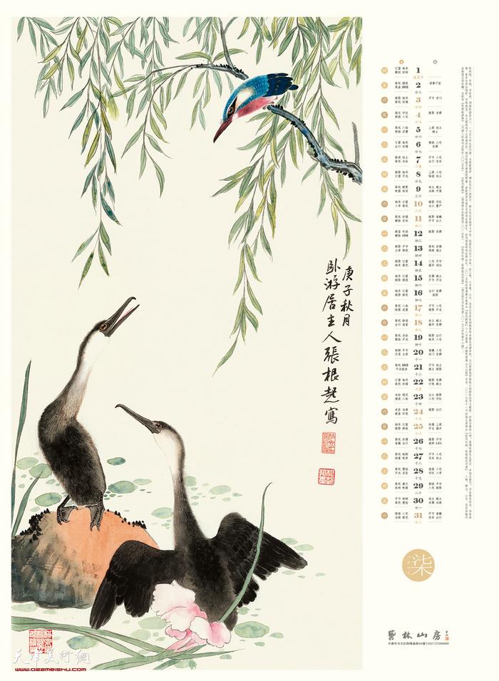 辛丑大吉——著名画家张根起2021年历 七月