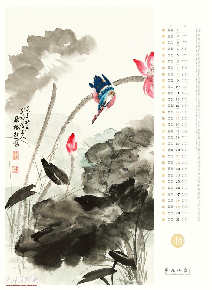 辛丑大吉——著名画家张根起2021年历 八月