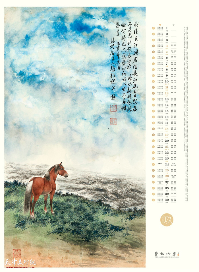辛丑大吉——著名画家张根起2021年历 九月