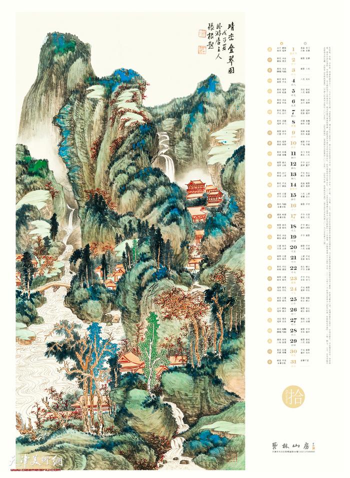 辛丑大吉——著名画家张根起2021年历 十月