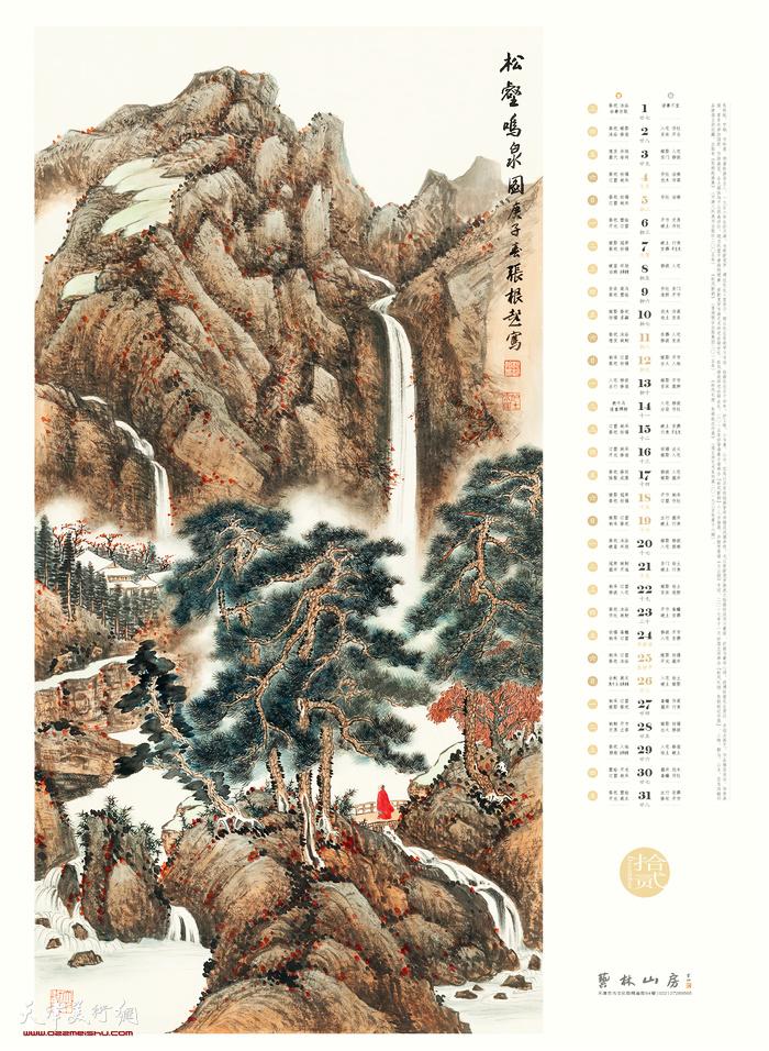 辛丑大吉——著名画家张根起2021年历 十二月