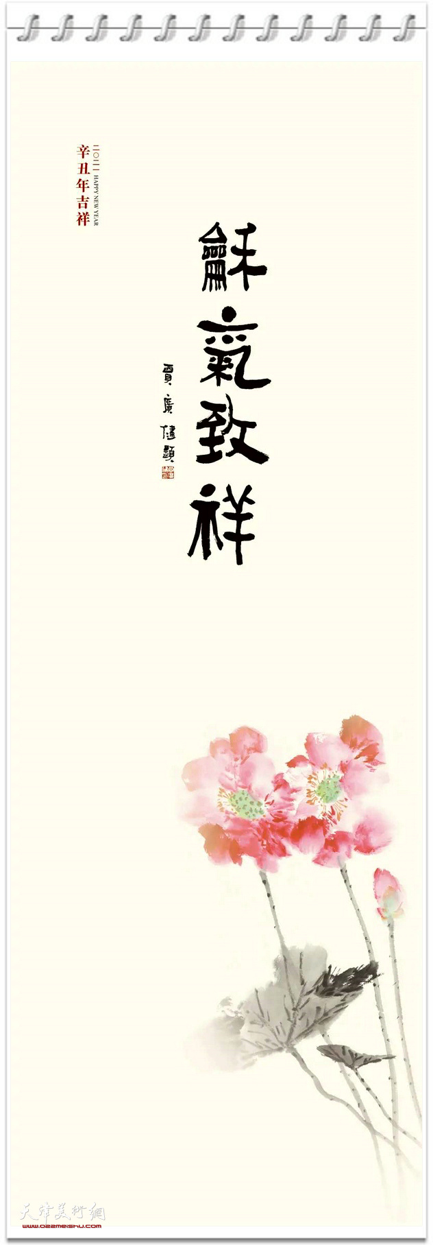 和气致祥——2021辛丑年贾广健花鸟画年历 封面