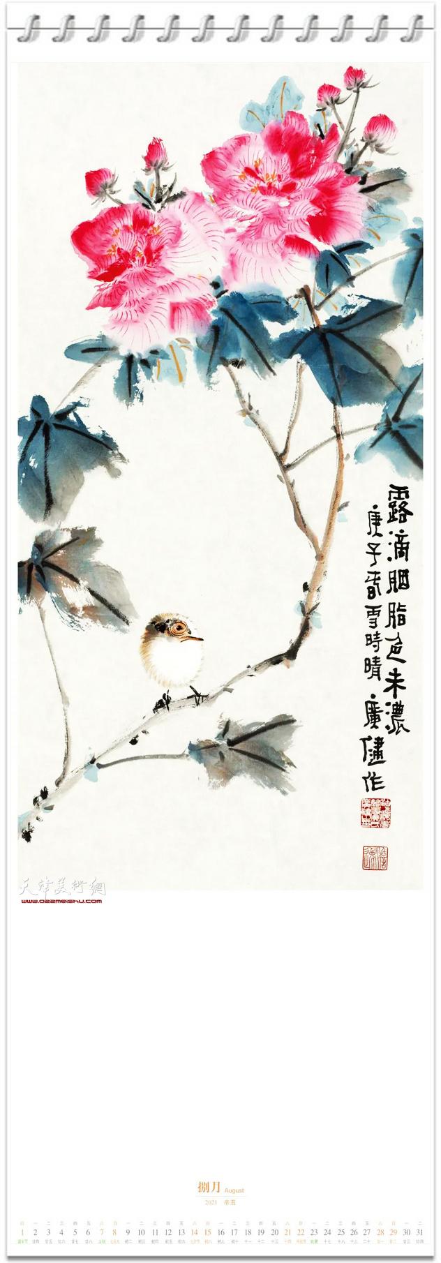 和气致祥——2021辛丑年贾广健花鸟画年历 八月