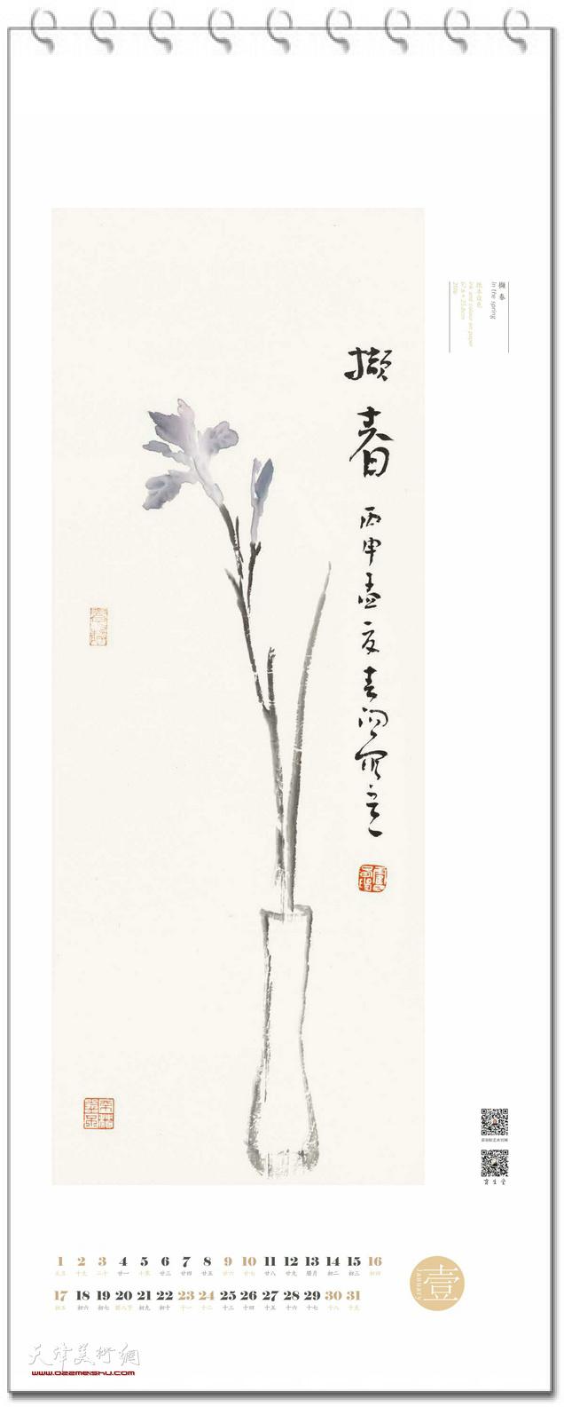 只见其清,方见竹品——霍春阳2021农历辛丑年吉祥如意年历 一月
