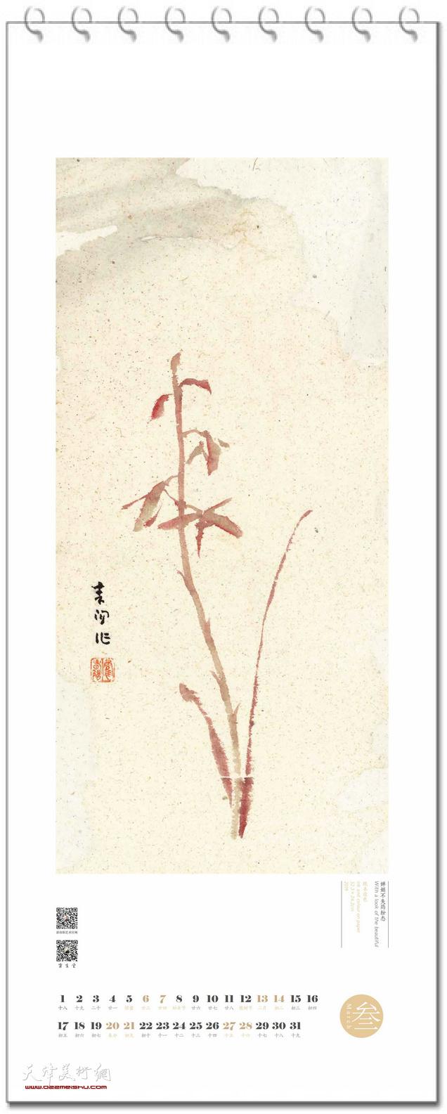 只见其清,方见竹品——霍春阳2021农历辛丑年吉祥如意年历 三月