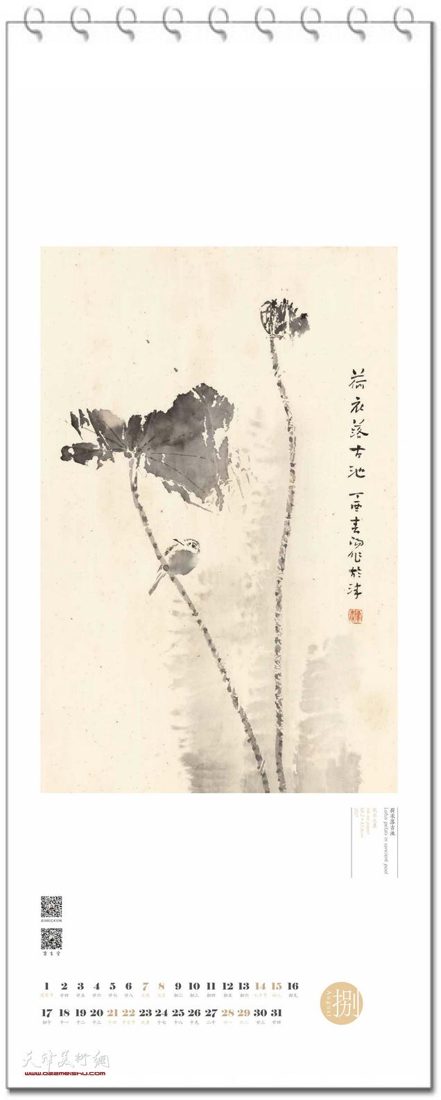 只见其清,方见竹品——霍春阳2021农历辛丑年吉祥如意年历 八月