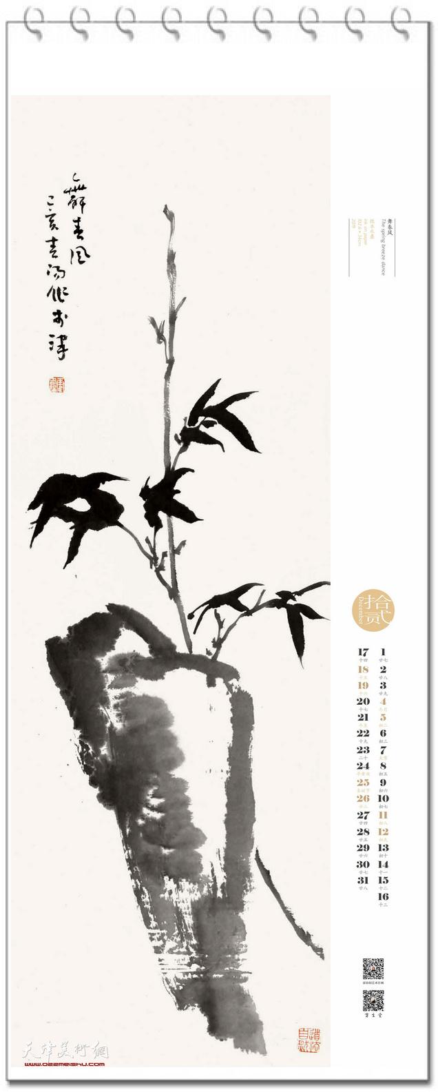 只见其清,方见竹品——霍春阳2021农历辛丑年吉祥如意年历 十二月