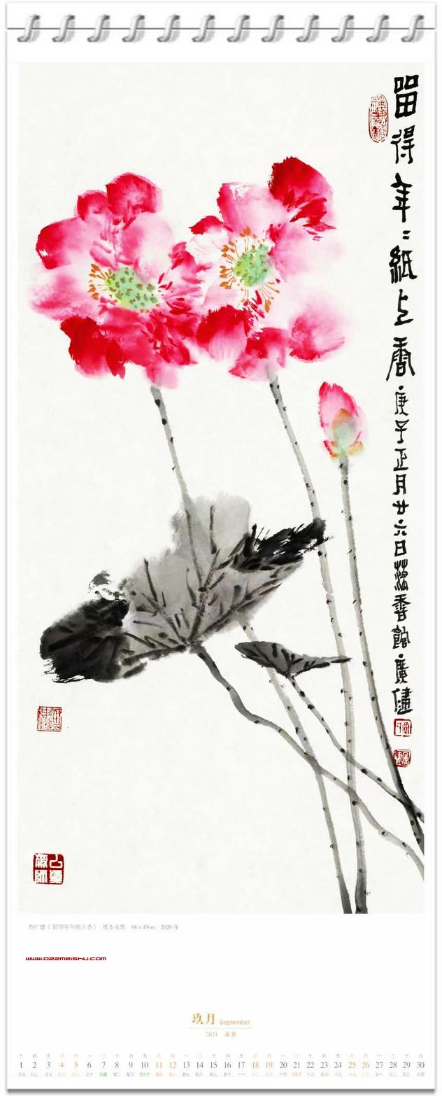 和气致祥——2021辛丑年贾广健花鸟画年历 九月
