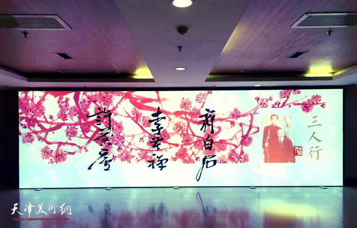 齐白石、李苦禅、许麟庐三人行艺术联展展牌