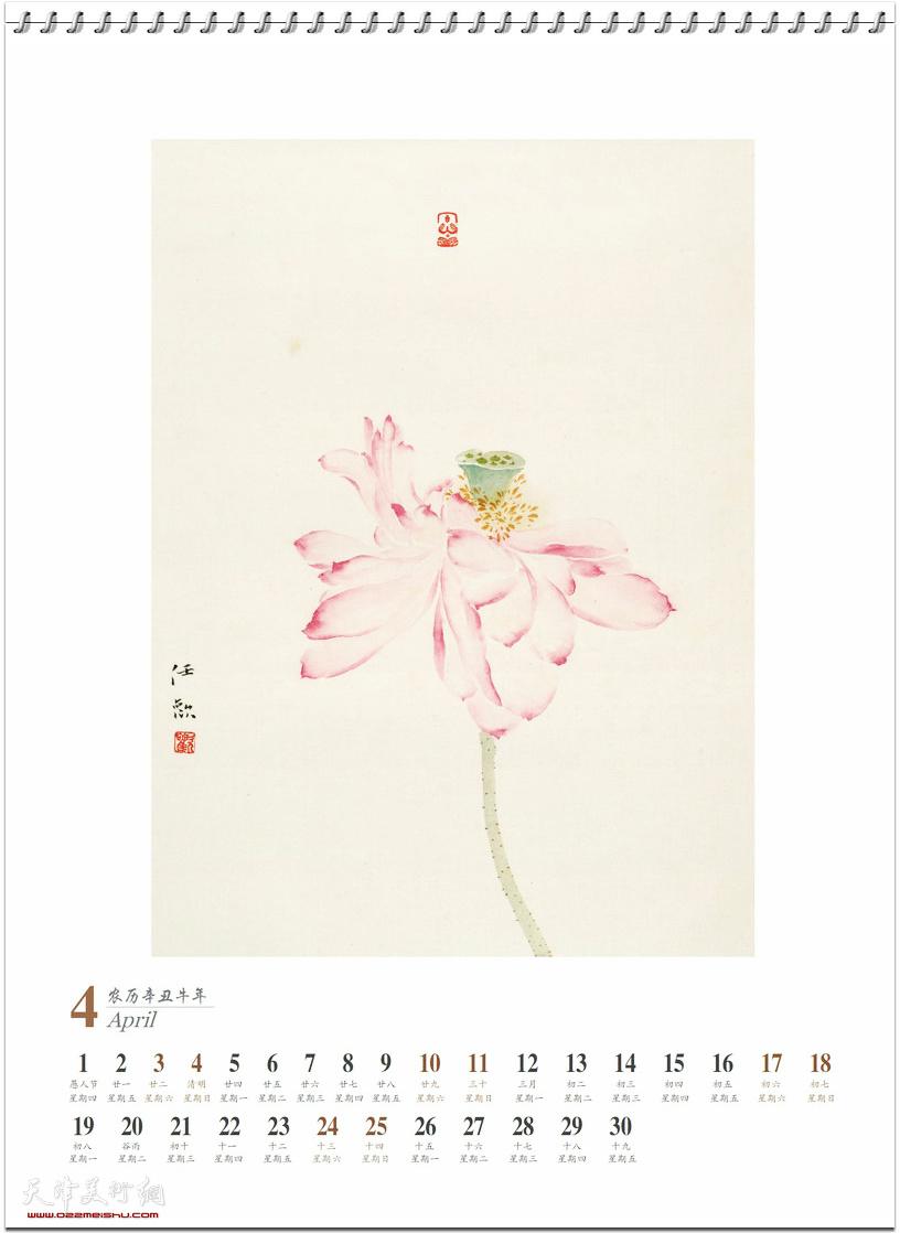 辛丑牛年台历 任欢花鸟画作品 四月