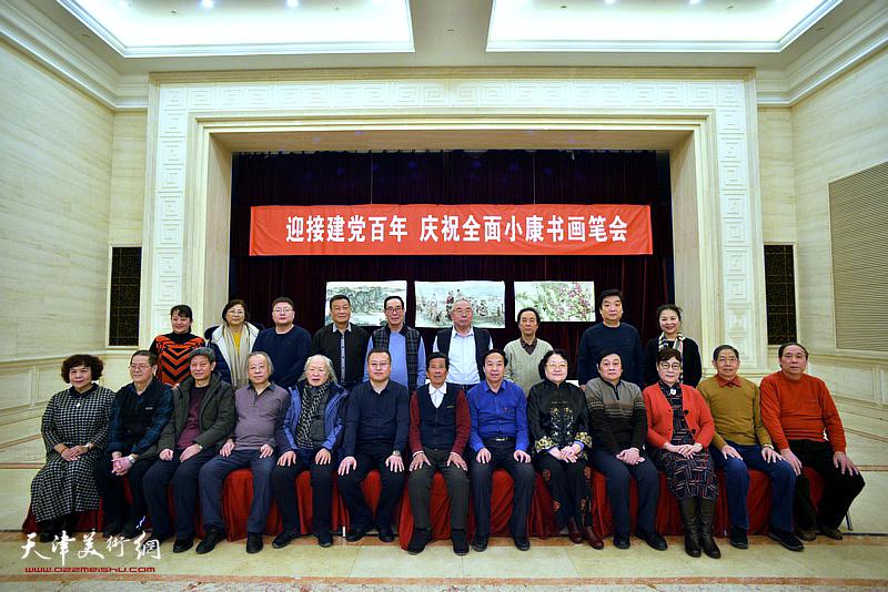 人民书画院天津分院举办迎接建党百年、庆祝全面小康书画笔会
