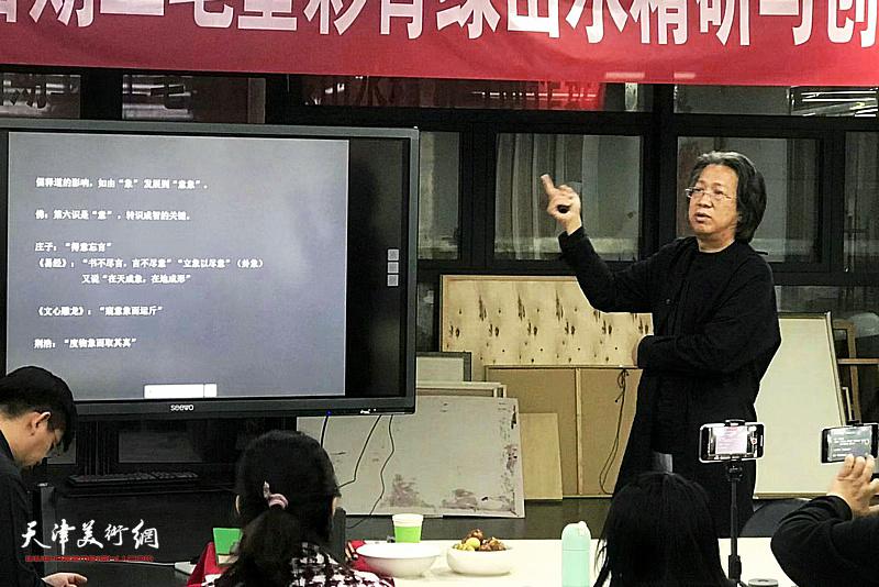 名师讲堂之天津美术出版社社长李毅峰主讲中国山水画之魂