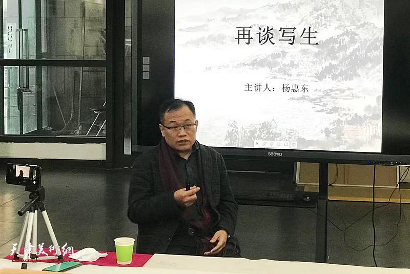 名师讲堂之天津人民美术出版社社长、《国画家》总编辑杨惠东先生再谈写生