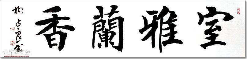 天津市青年书法家杨占良书法