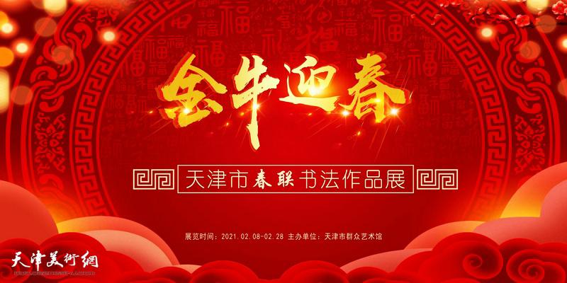 """""""金牛迎春""""天津市春联书法作品展在市群艺馆开幕"""