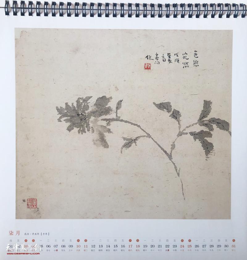 霍春阳贺岁台历:2021恭贺新春 柒月