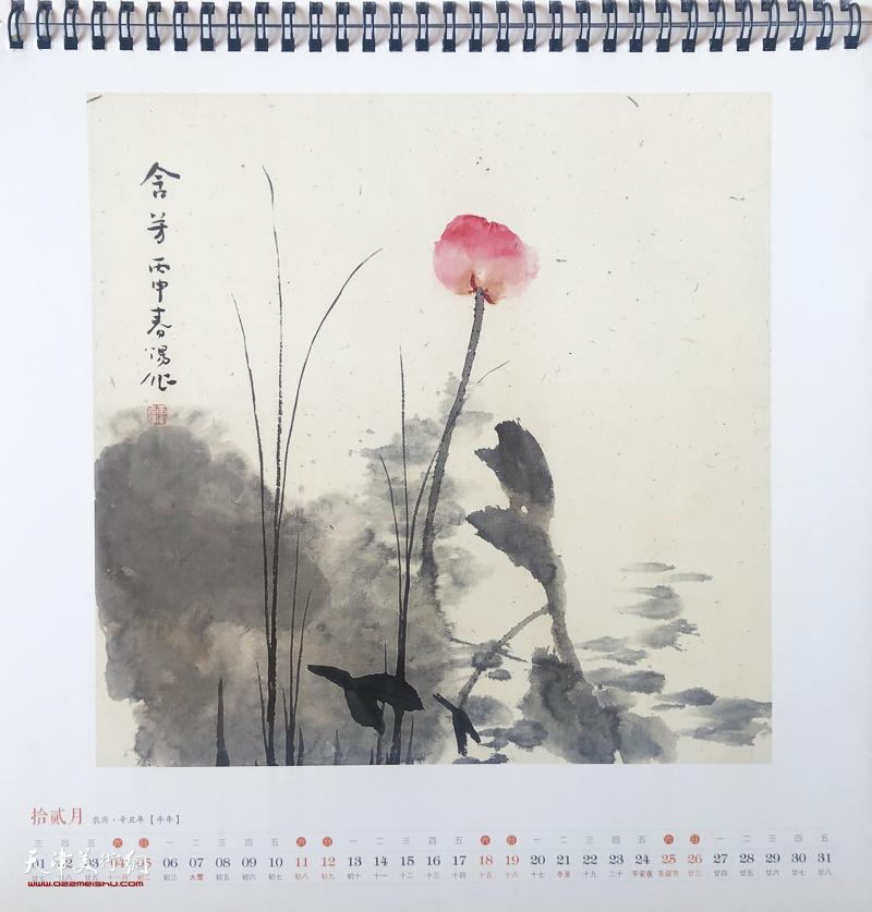 霍春阳贺岁台历:2021恭贺新春 十二月