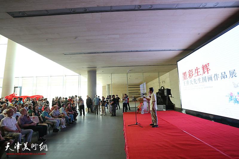 墨彩生辉——王雍天先生国画作品展
