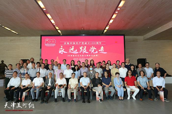 京津冀百名书画玉雕家作品展开幕仪式现场。